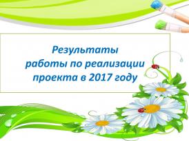 СРЦН Надежда 2017 г_4