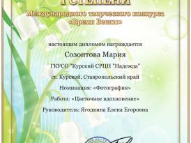 Созонтова Мария_1