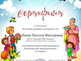 с 8 марта_1