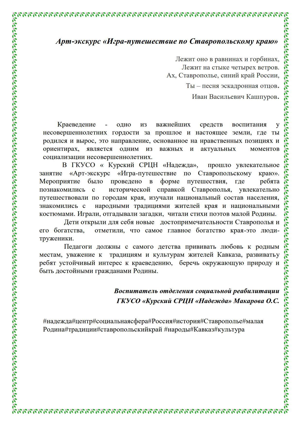 АРт-экскурс_1