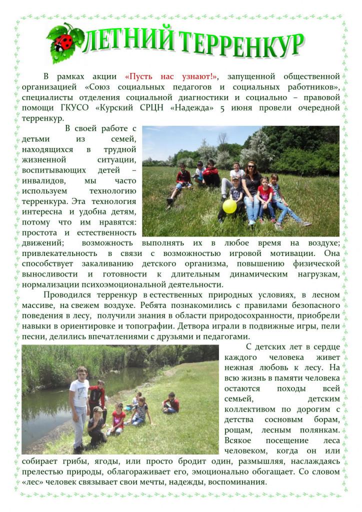 Летний терренкур 2018_1