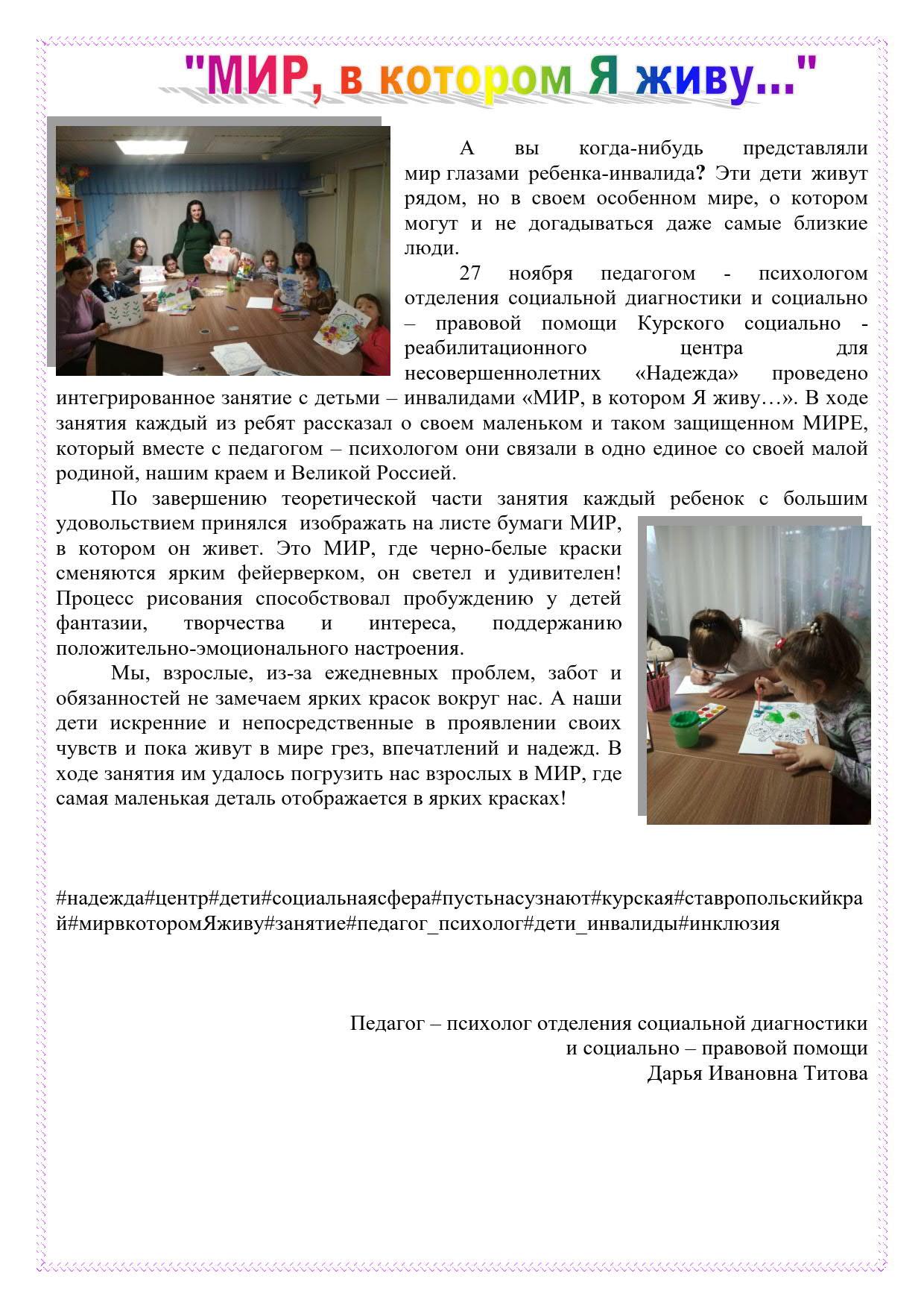 МИР В КОТОРОМ Я ЖИВУ_1