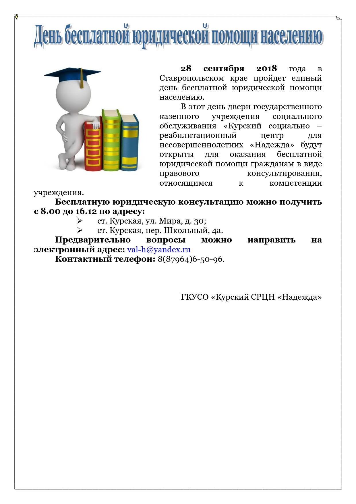 ОБЪЯВЛЕНИЕ день БЮП_1