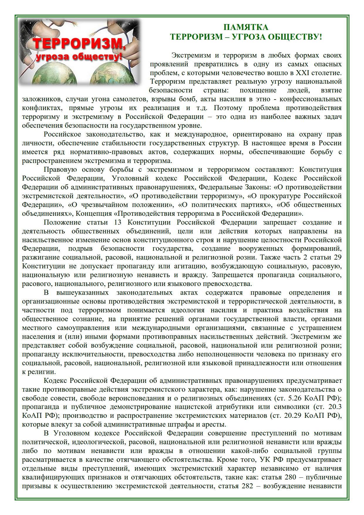 ПАМЯТКА Терроризм угроза обществу!_1
