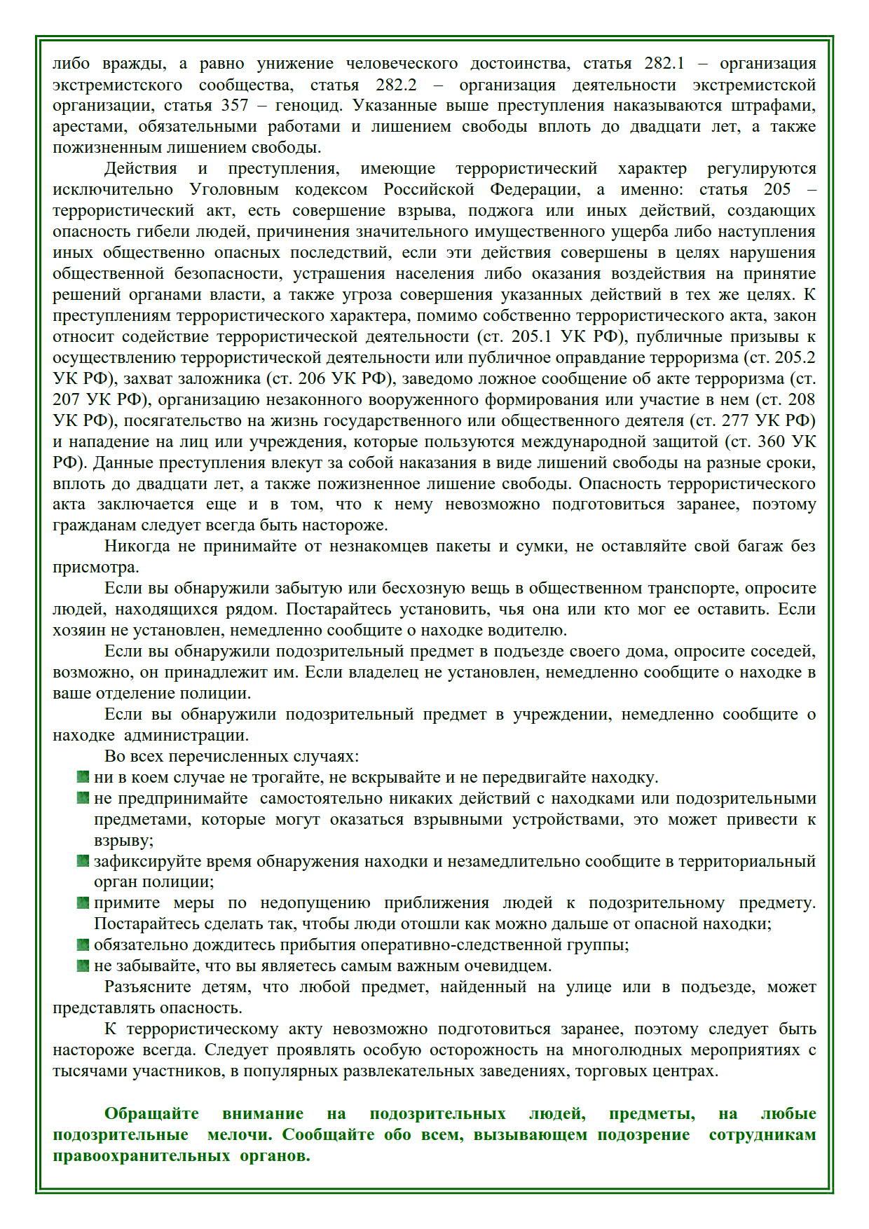 ПАМЯТКА Терроризм угроза обществу!_2