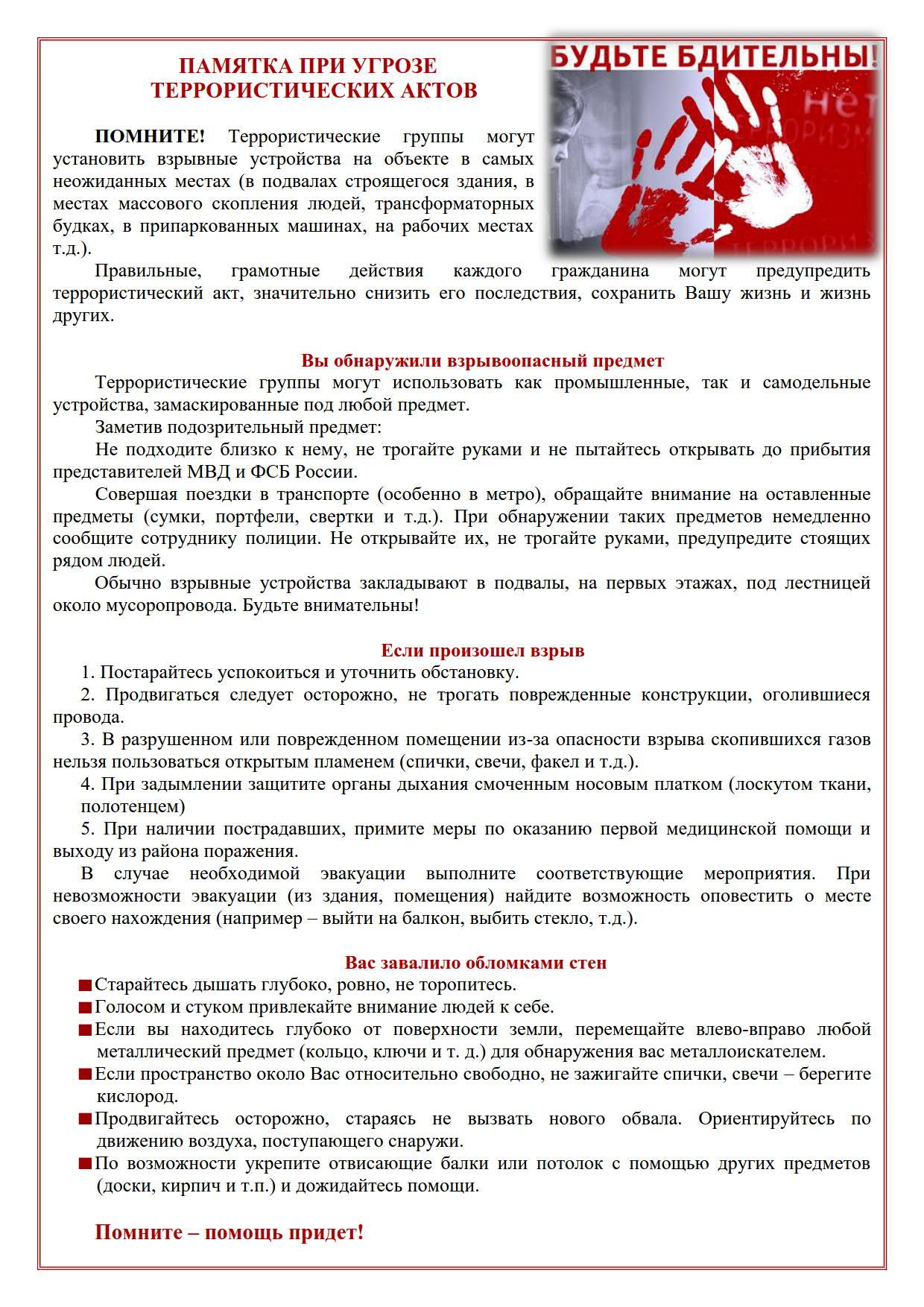 ПАМЯТКА при угрозе террористических актов_1