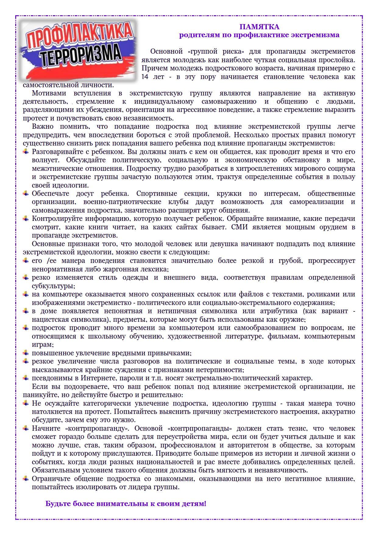 ПАМЯТКА родителям по профилактике экстремизма_1