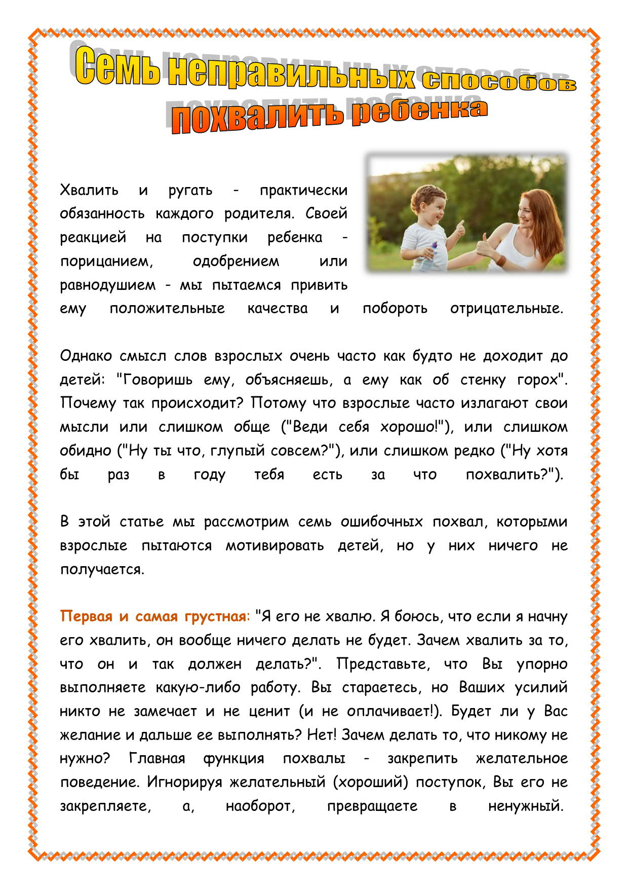 ПЕДАГОГ - ПСИХОЛОГ РЕКОМЕНДАЦИИ 7 неправильных способов похвалить ребенка_1