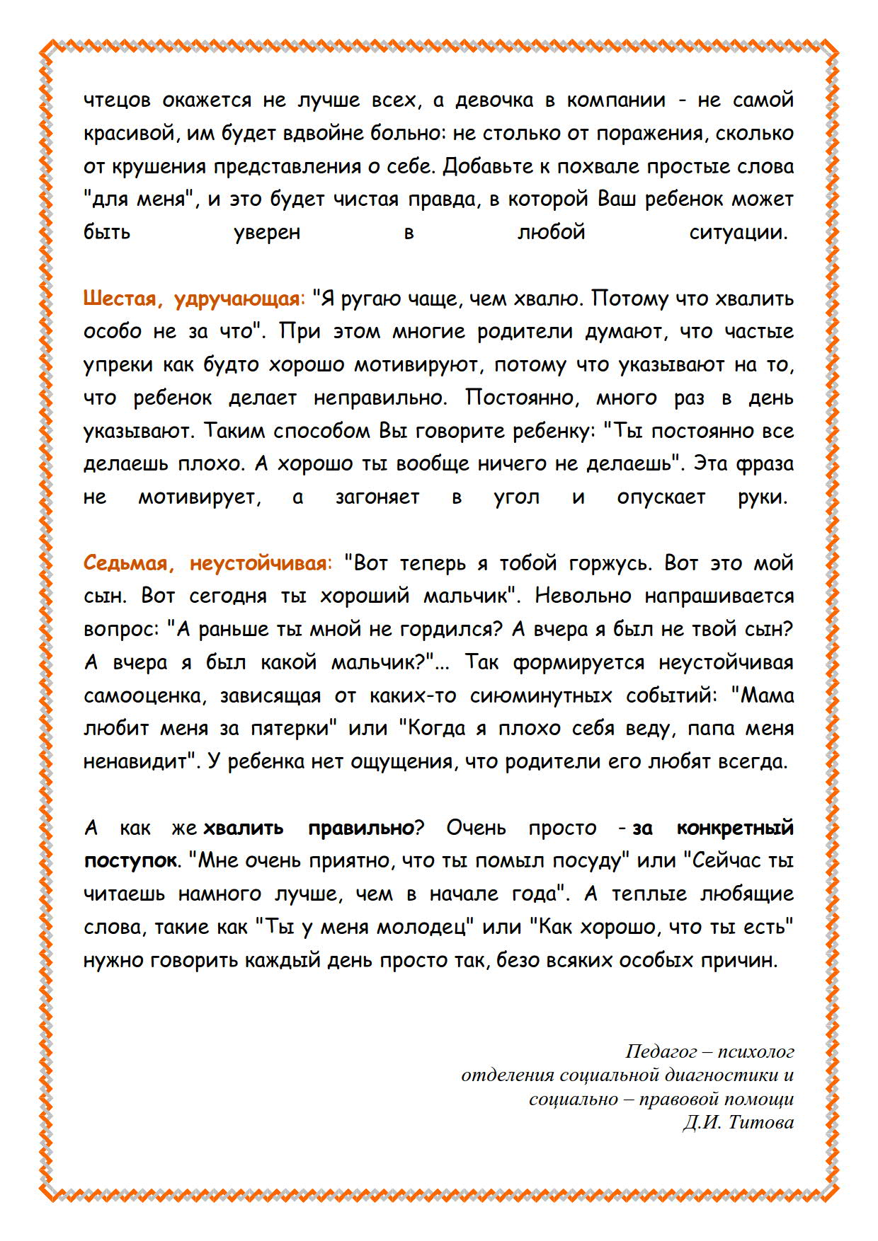 ПЕДАГОГ - ПСИХОЛОГ РЕКОМЕНДАЦИИ 7 неправильных способов похвалить ребенка_3