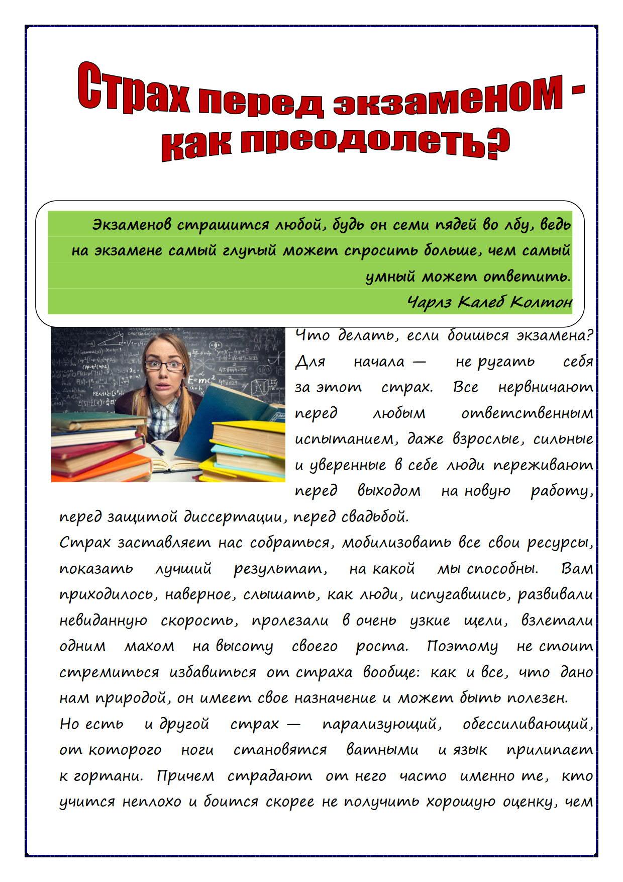 ПЕДАГОГ - ПСИХОЛОГ РЕКОМЕНДАЦИИ СТРАХ ПЕРЕД ЭКЗАМЕНОМ_1