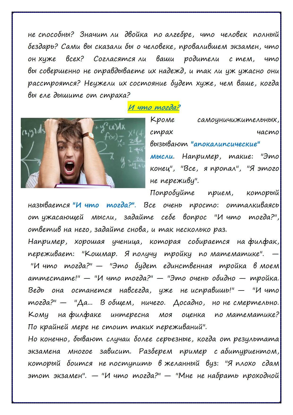 ПЕДАГОГ - ПСИХОЛОГ РЕКОМЕНДАЦИИ СТРАХ ПЕРЕД ЭКЗАМЕНОМ_3