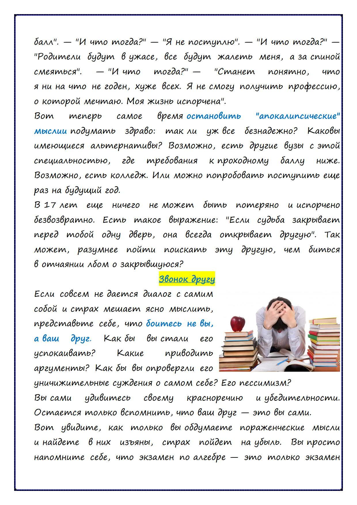 ПЕДАГОГ - ПСИХОЛОГ РЕКОМЕНДАЦИИ СТРАХ ПЕРЕД ЭКЗАМЕНОМ_4