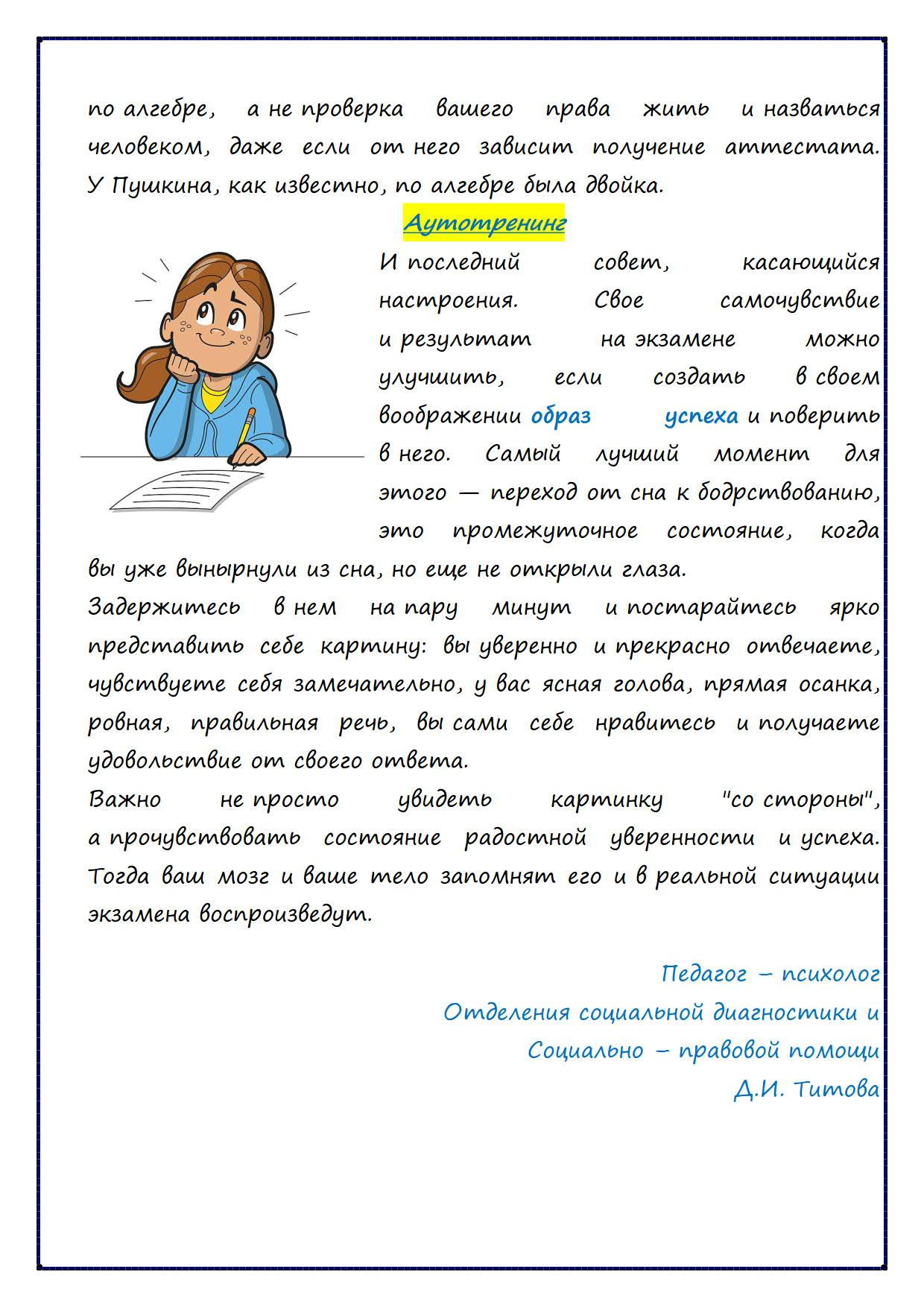 ПЕДАГОГ - ПСИХОЛОГ РЕКОМЕНДАЦИИ СТРАХ ПЕРЕД ЭКЗАМЕНОМ_5