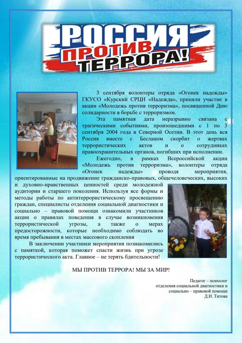 Россия против террора_1