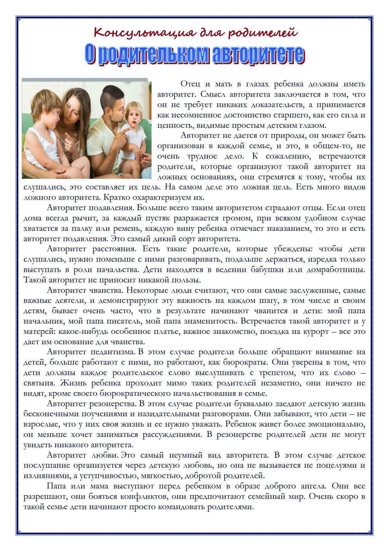 СОЦИАЛЬНЫЙ ПЕДАГОГ КОНСУЛЬТАЦИЯ о род. авторитети_1