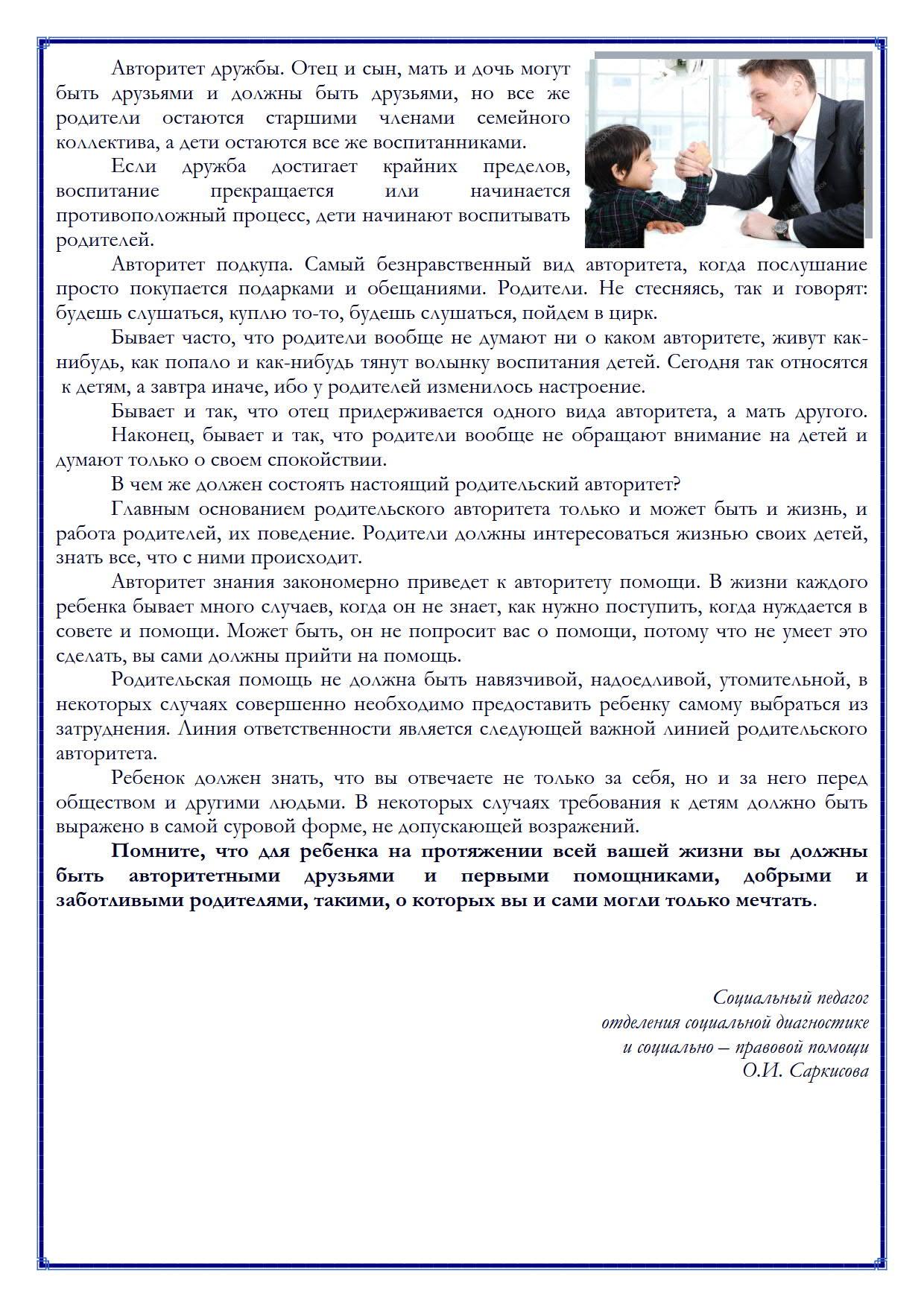 СОЦИАЛЬНЫЙ ПЕДАГОГ КОНСУЛЬТАЦИЯ о род. авторитети_2