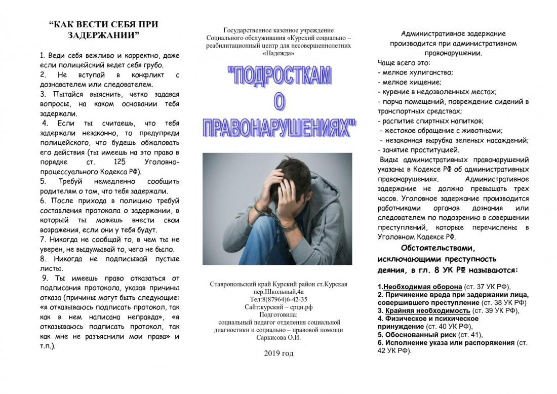 Социальный педагог буклет Подросткам о правонарушениях_1