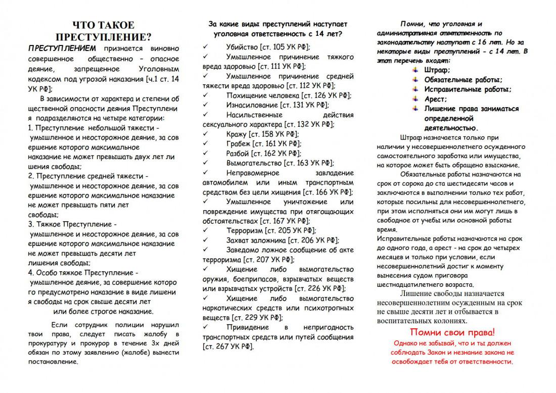 Социальный педагог буклет Подросткам о правонарушениях_2