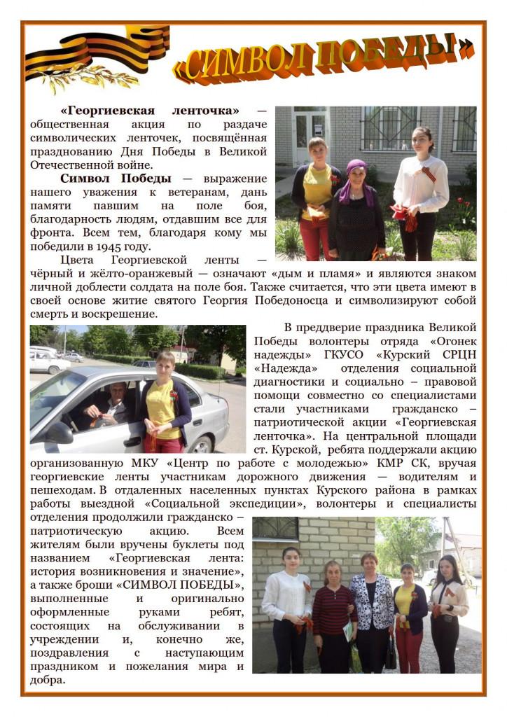 Статья Акция Георгиевская ленточка_1