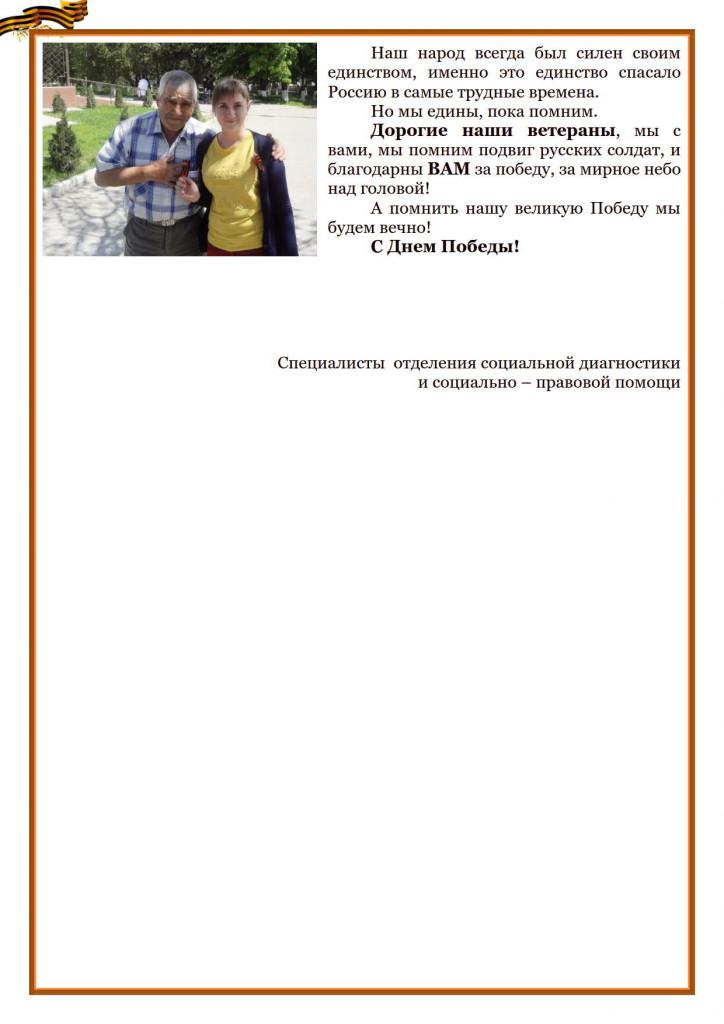 Статья Акция Георгиевская ленточка_2