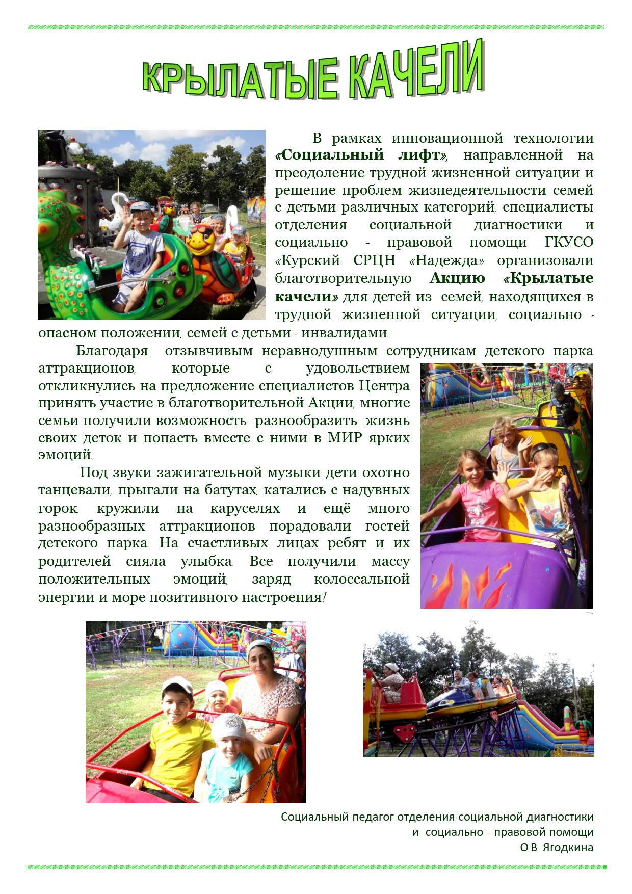 Статья карусели_1