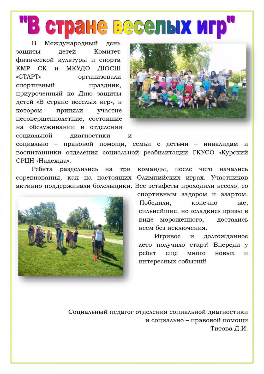 В стране веселых игр.docx_1