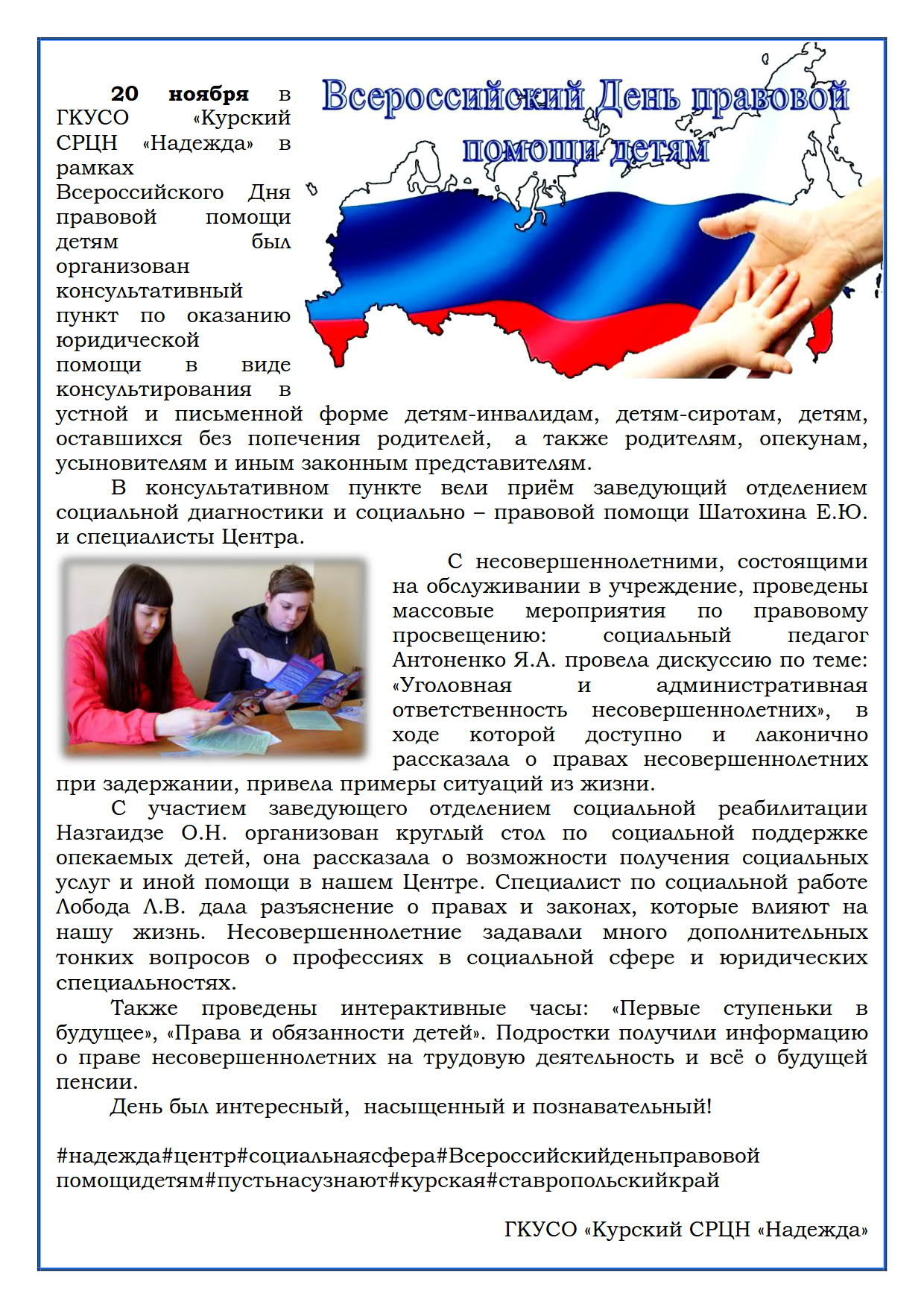 Всероссийский день правовой помощи детям_1