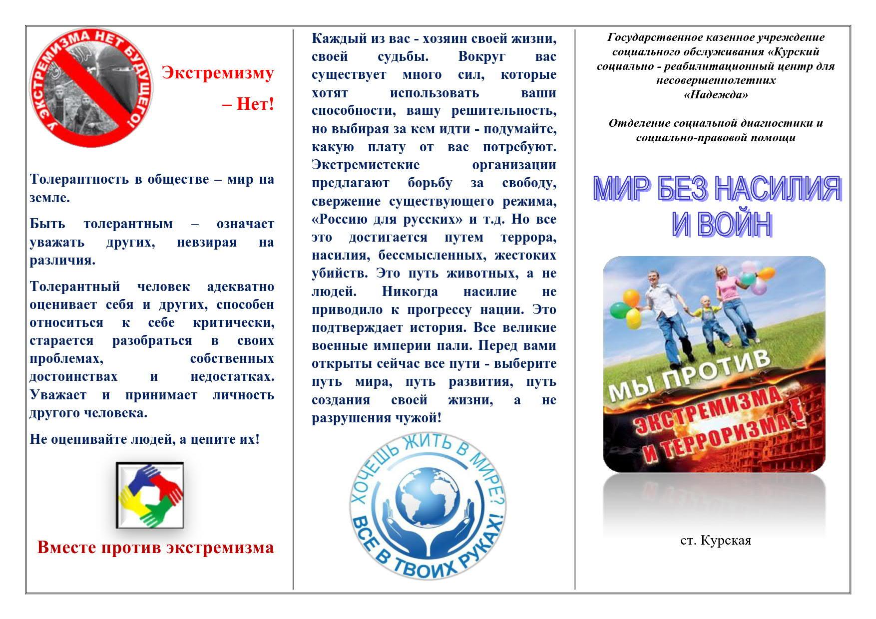 буклет МИР БЕЗ НАСИЛИЯ И ВОЙНЫ_1