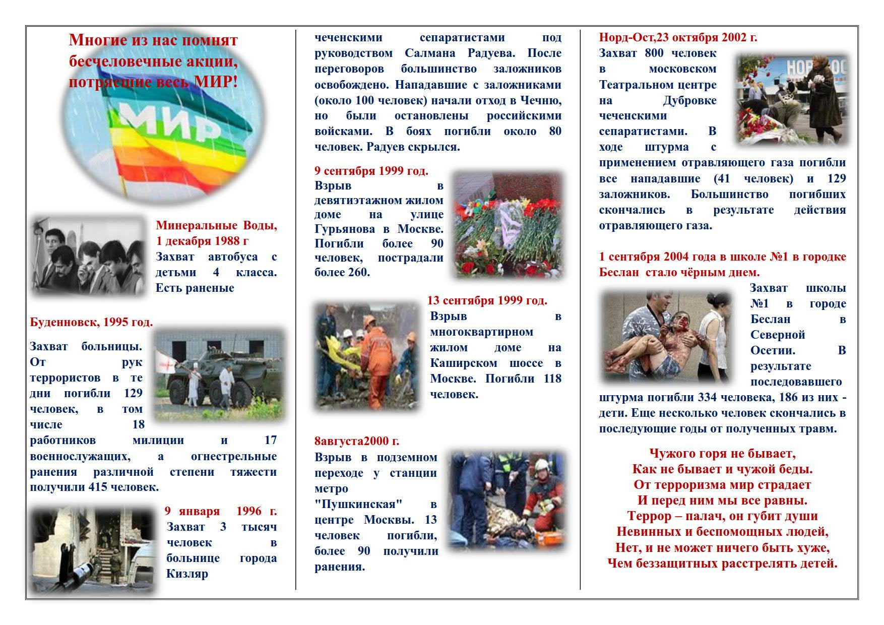 буклет МИР БЕЗ НАСИЛИЯ И ВОЙНЫ_2