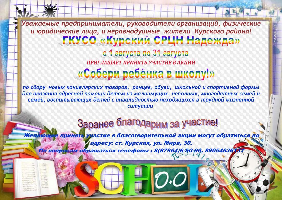 флаер по акции Собери ребёнка в школу_01