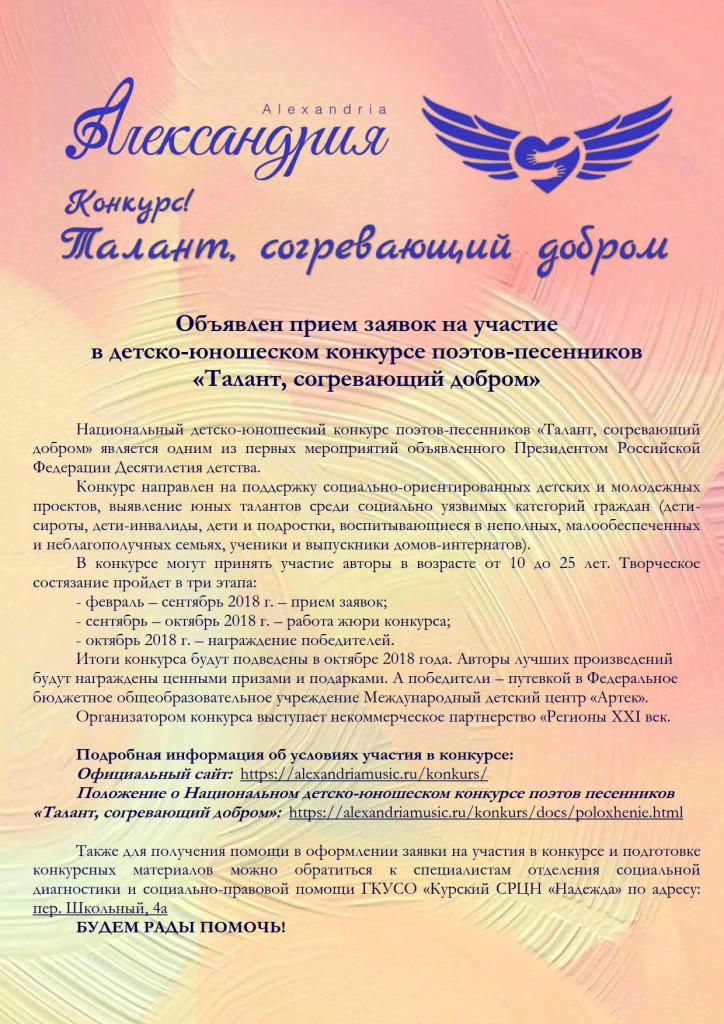 объявление конкурс талант, согревающий добром_1
