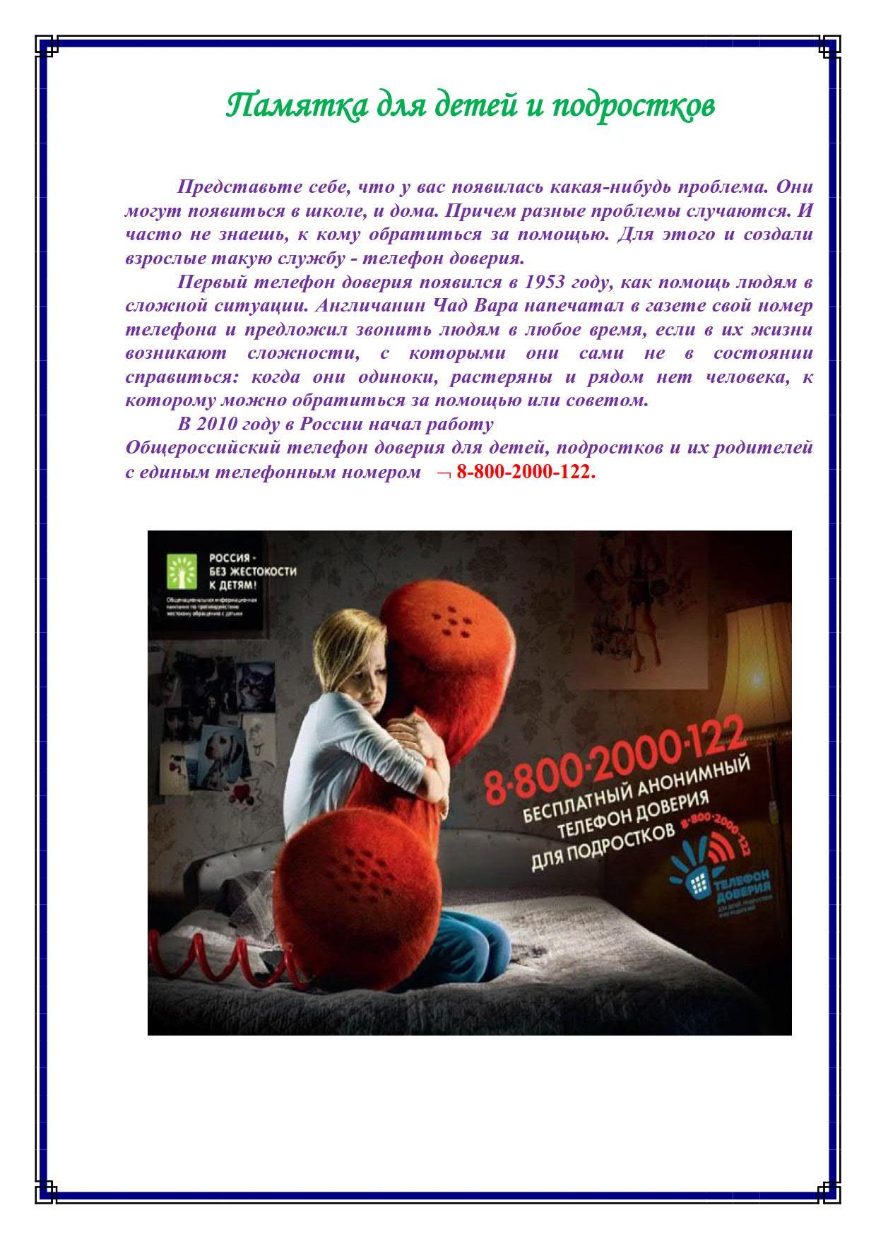социальный педагог памятка для детей и подростков Телефон даверия 2_1