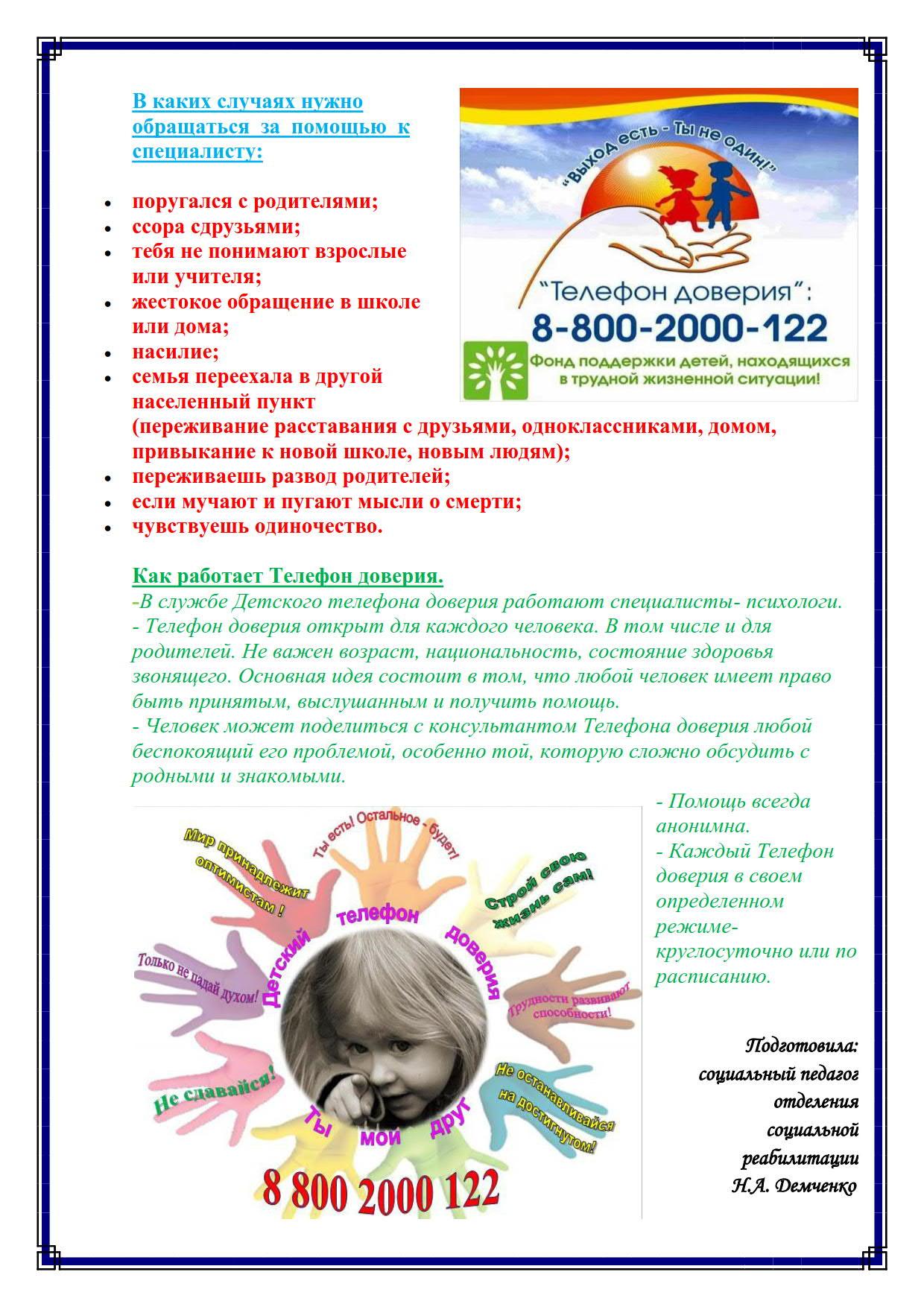 социальный педагог памятка для детей и подростков Телефон даверия 2_2