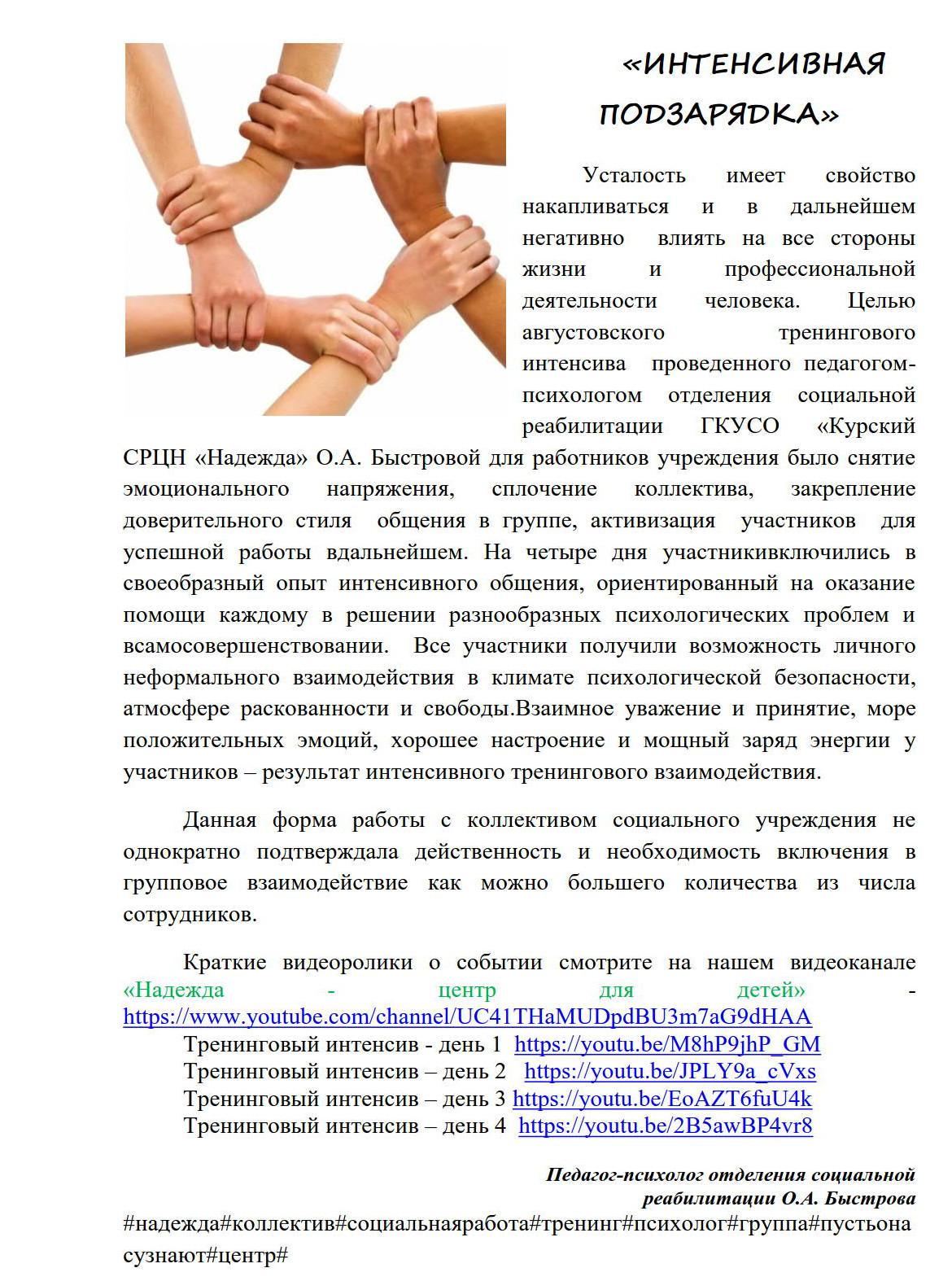 статья ИНТЕНСИВ_1