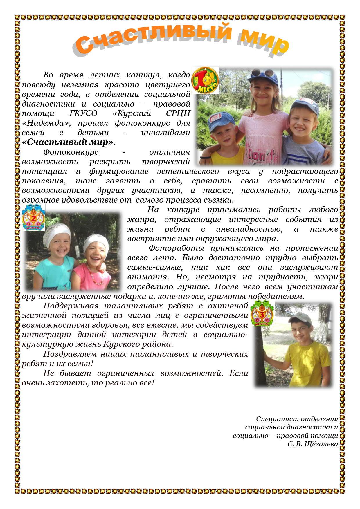статья Счастливый мир_1