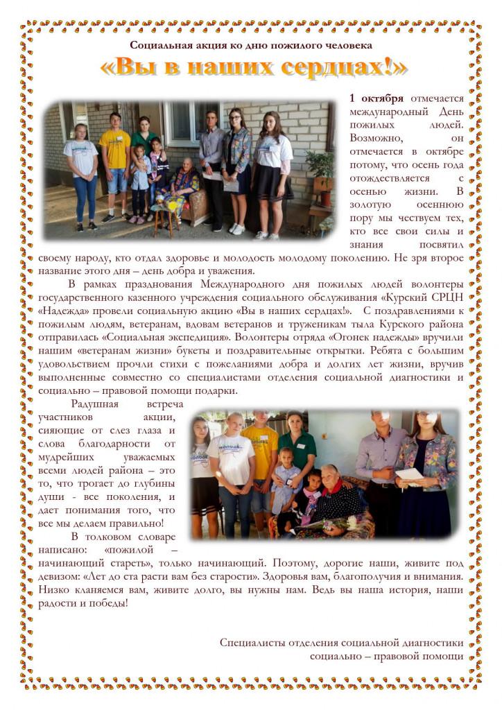 статья Социальная акция ко дню пожилого человека_1