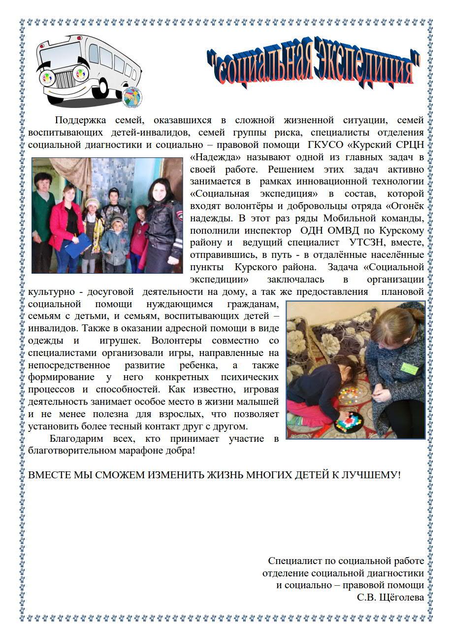 статья Социальная экспедиция_1