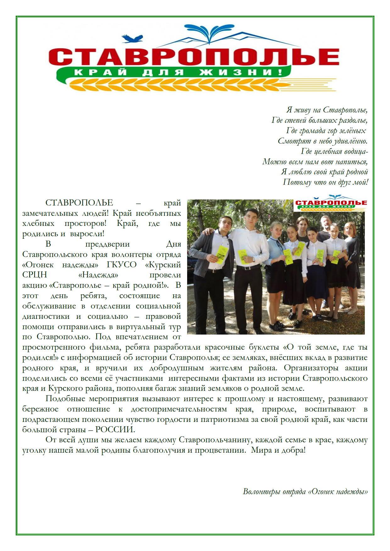 статья Ставрополье край для жизни_1