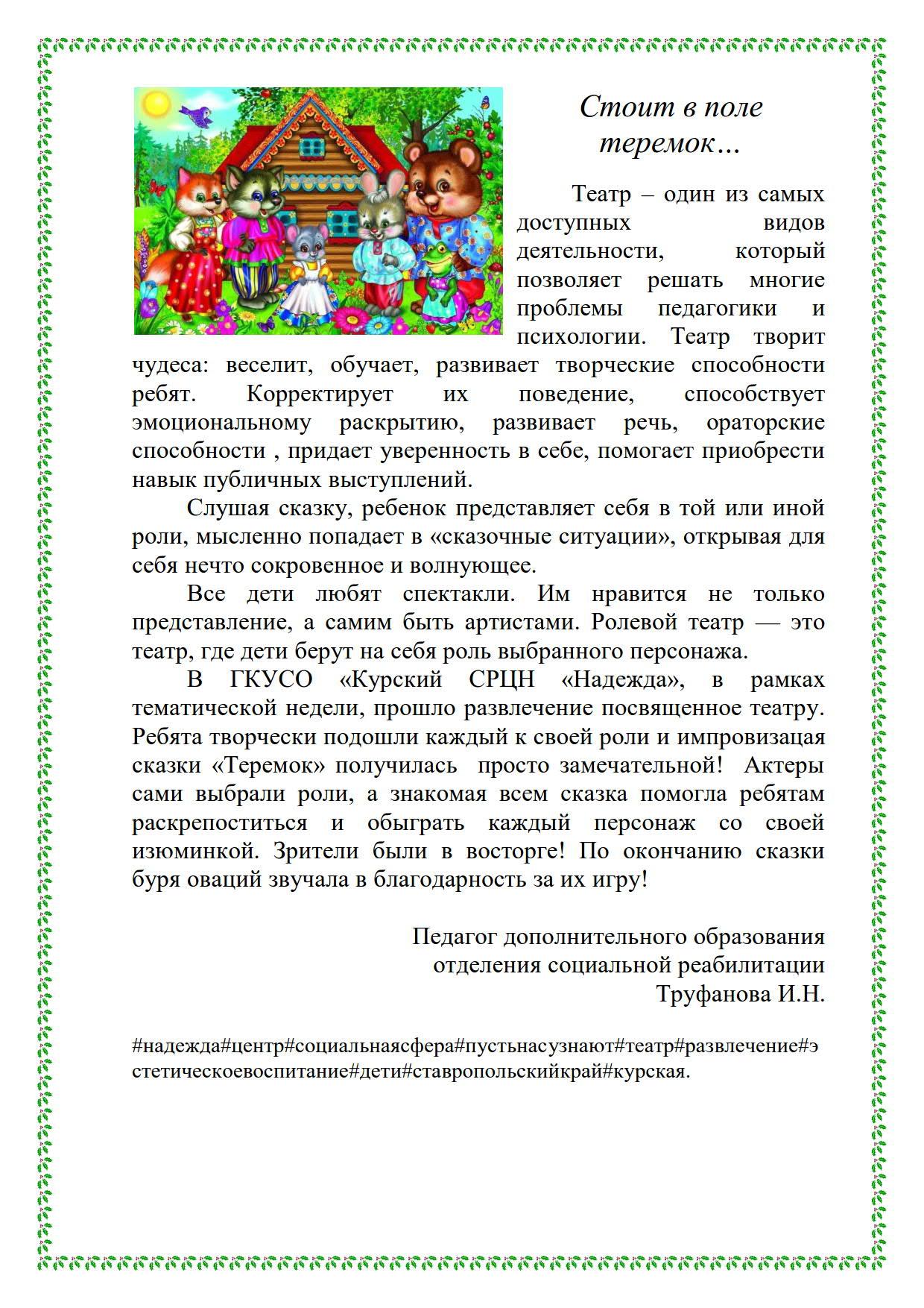 статья Стоит в поле теремок_1