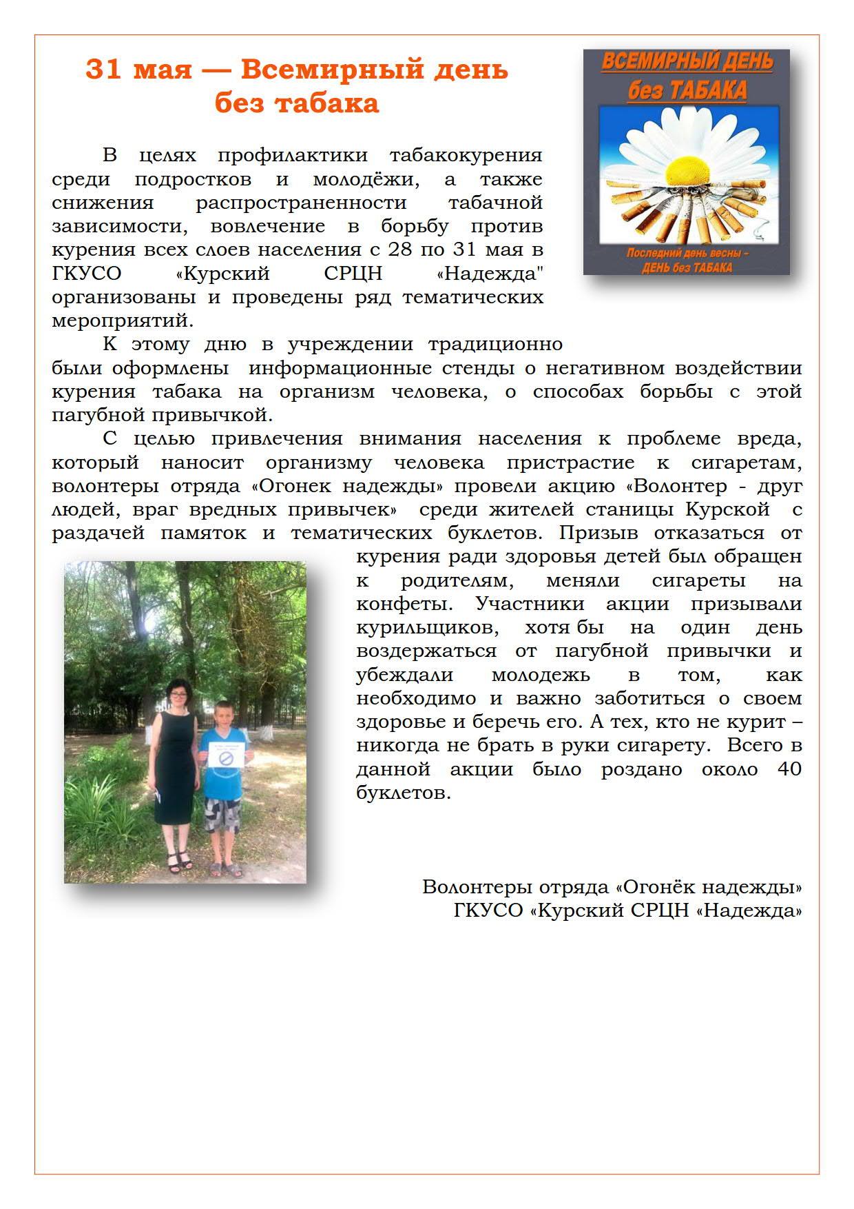 статья Всемирный день без табака_1