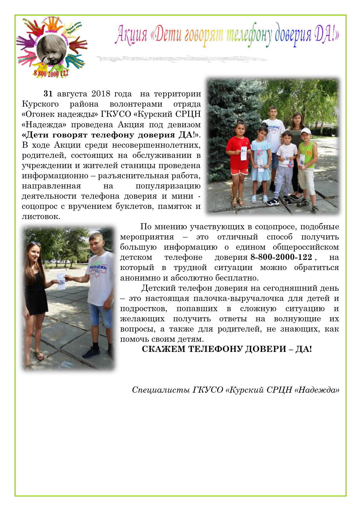 статья акция Скажем телефону доверия ДА_1