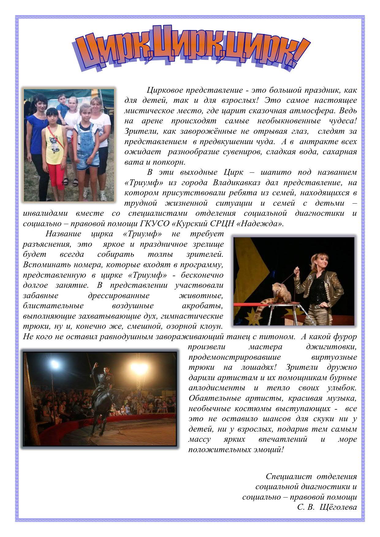 статья цирк_1