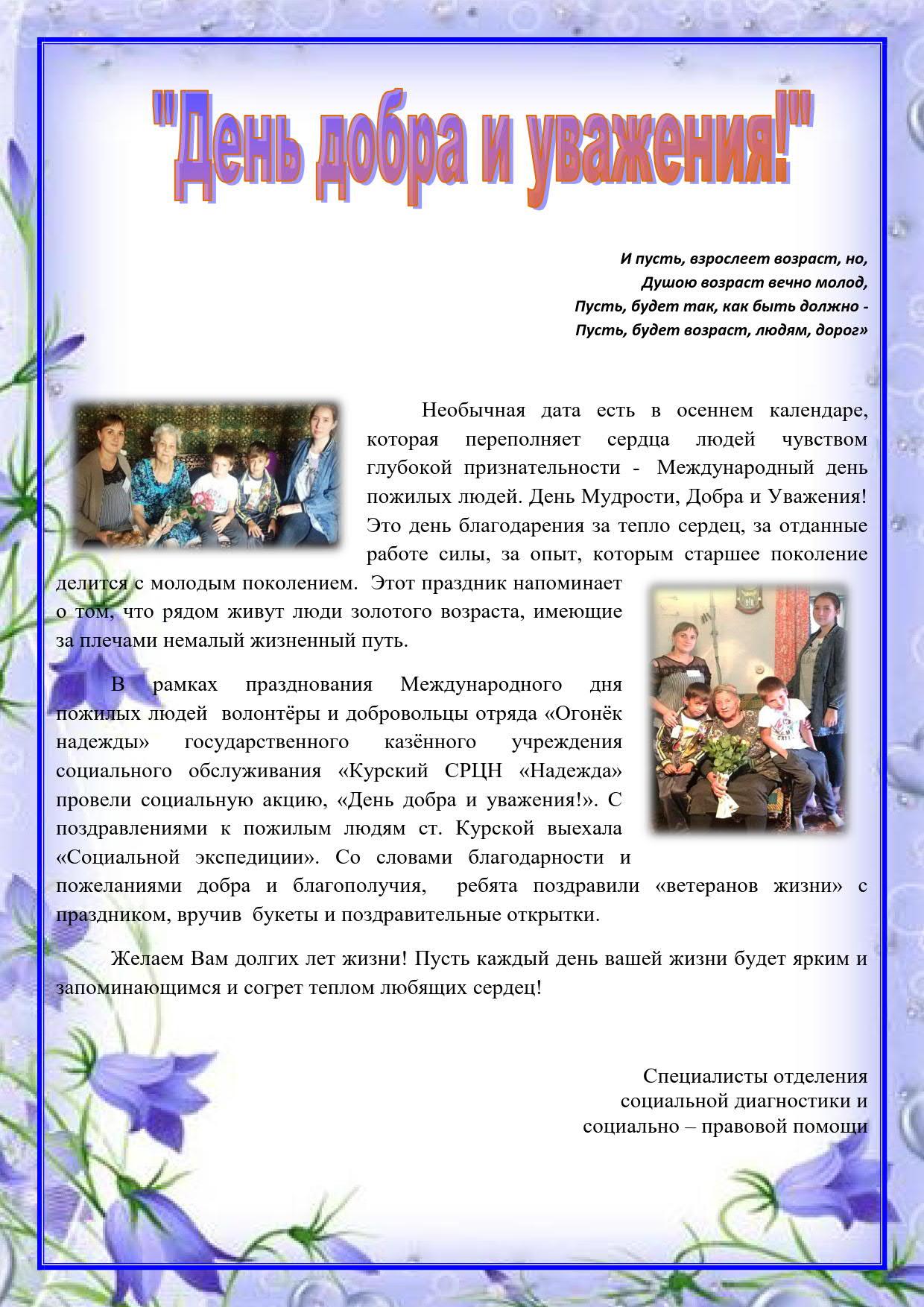 статья день пожилых людей_1