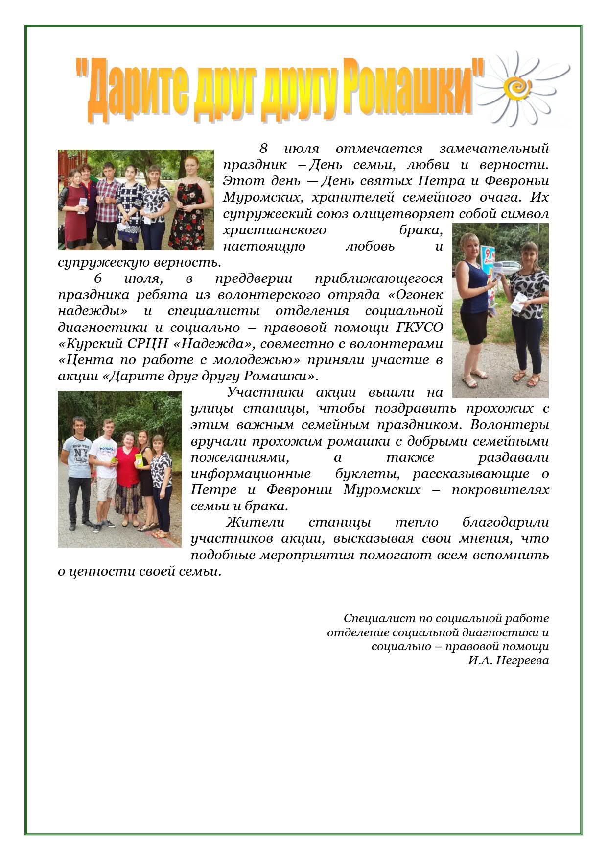 статья день семьи_1