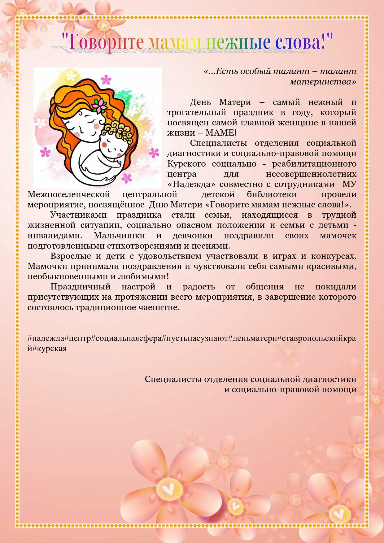 статья ко дню матери_1