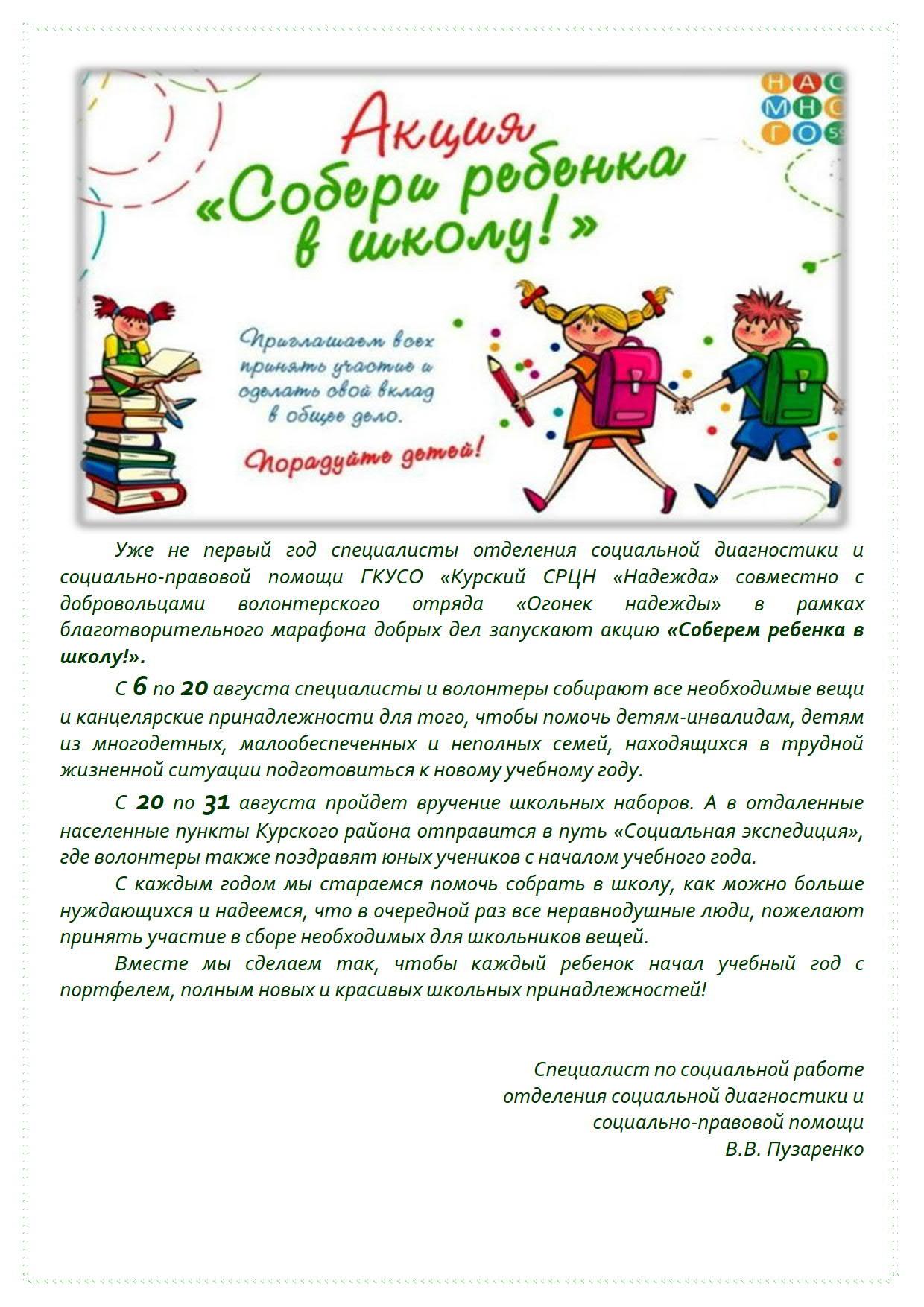 статья по акции соберем ребенка в школу_1