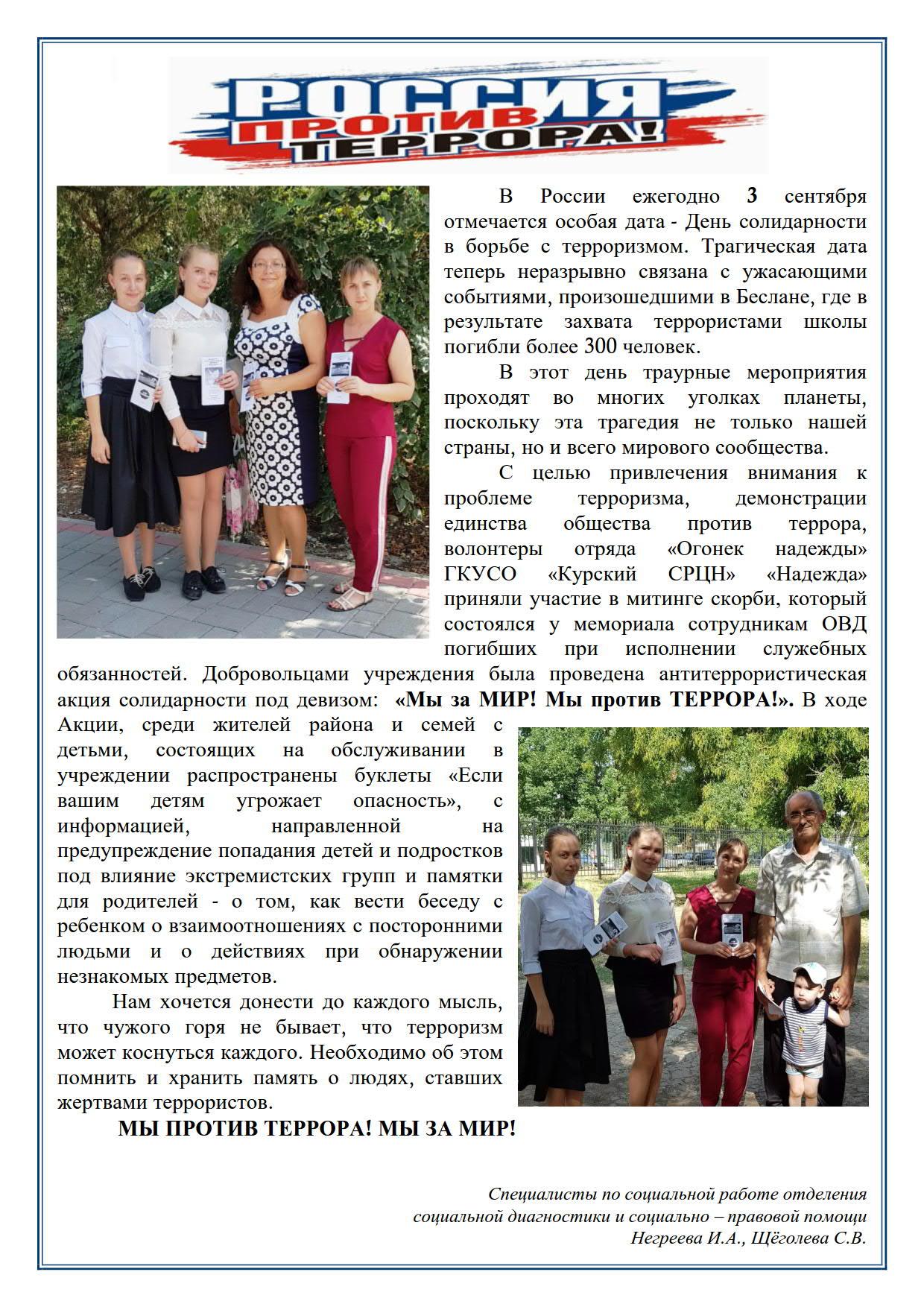 статья россия против террора_1