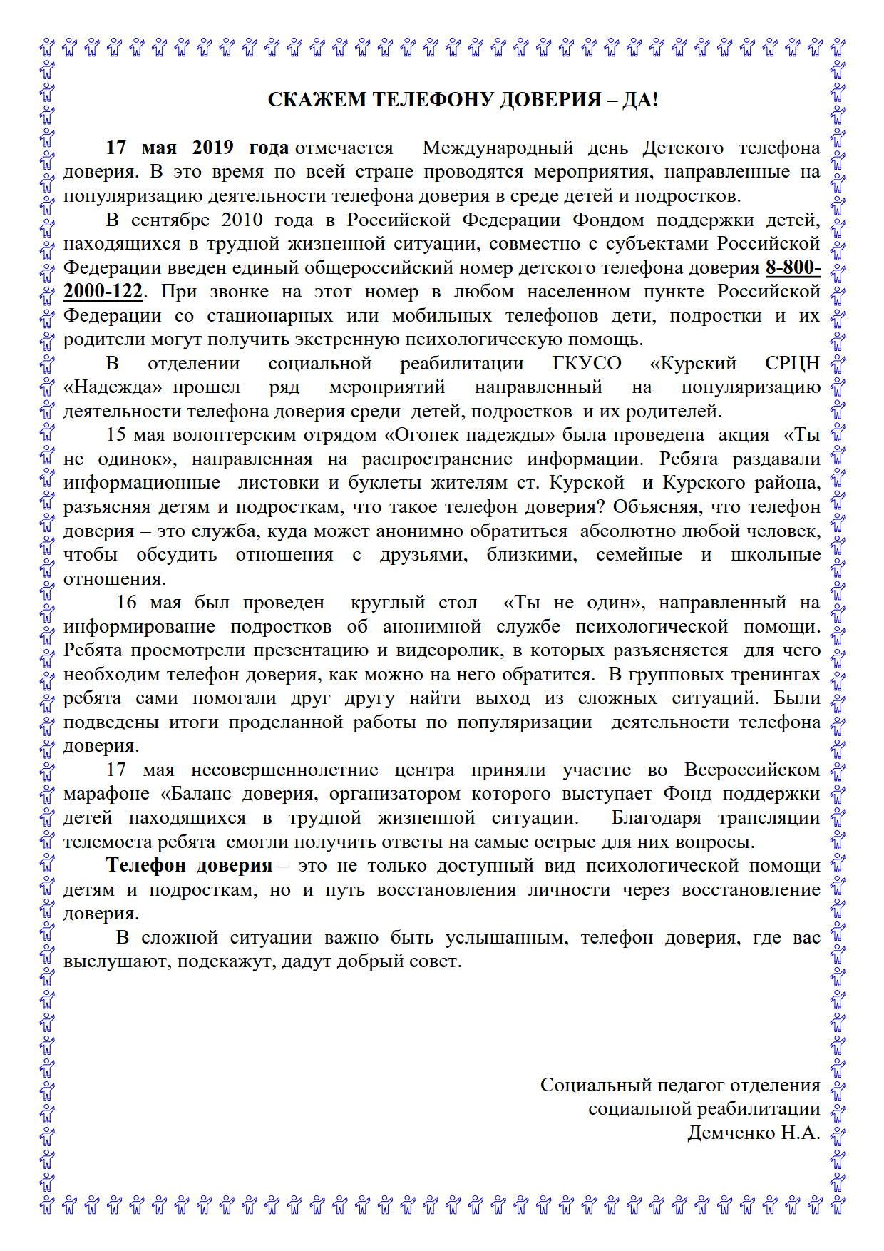 статья телефон даверия_1