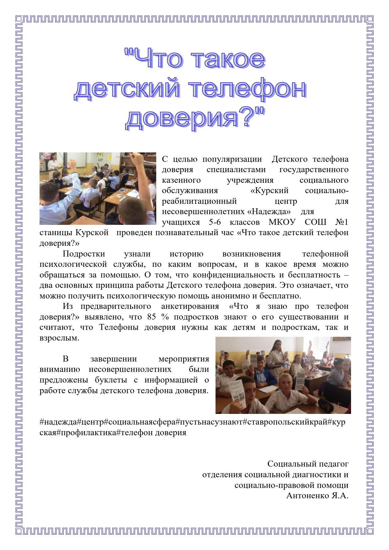 статья телефон доверия_1