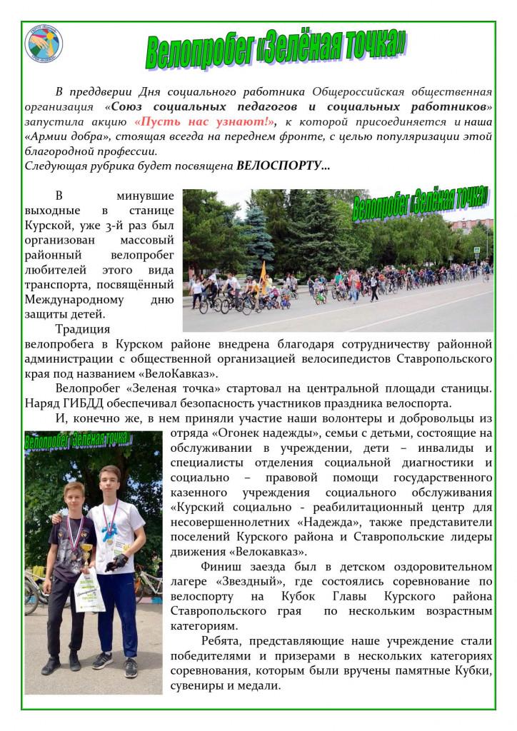 велопробег 2018_1